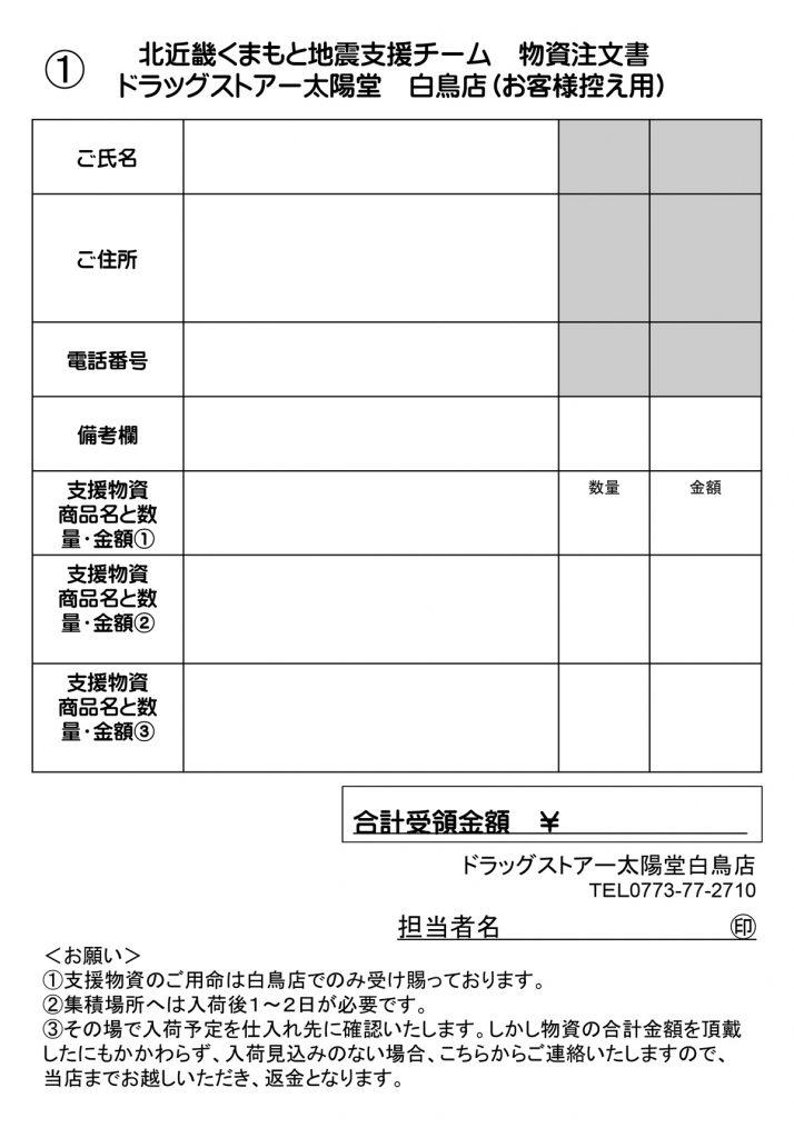 支援物資太陽堂注文書
