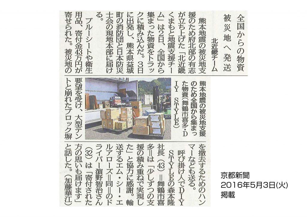 京都新聞20160503