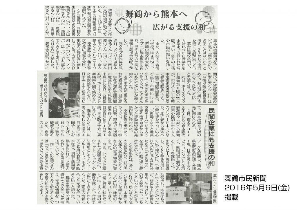 舞鶴市民新聞20160506