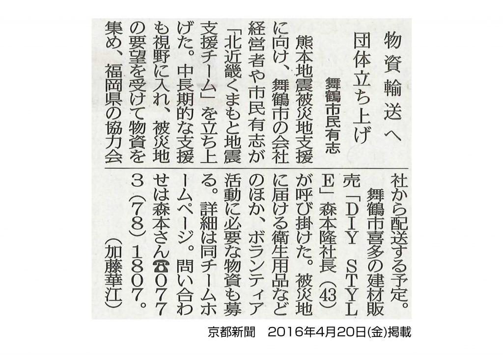 京都新聞20160420